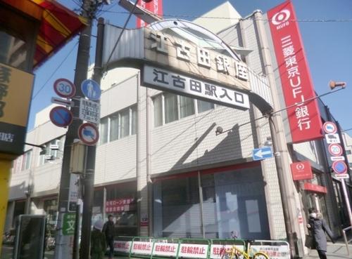 江古田駅を中心に商店街が広がっています。スーパー、ドラッグストアといった商業施設だけでなく、近隣には大学が集まっていることからお手ごろ価格の飲食店も多数並んでいます。