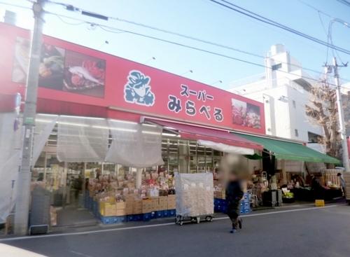 物件のはす向かいにはスーパーみらべるがあります。朝8時から夜1時まで営業しており、忙しい方でも通いやすい店舗です。