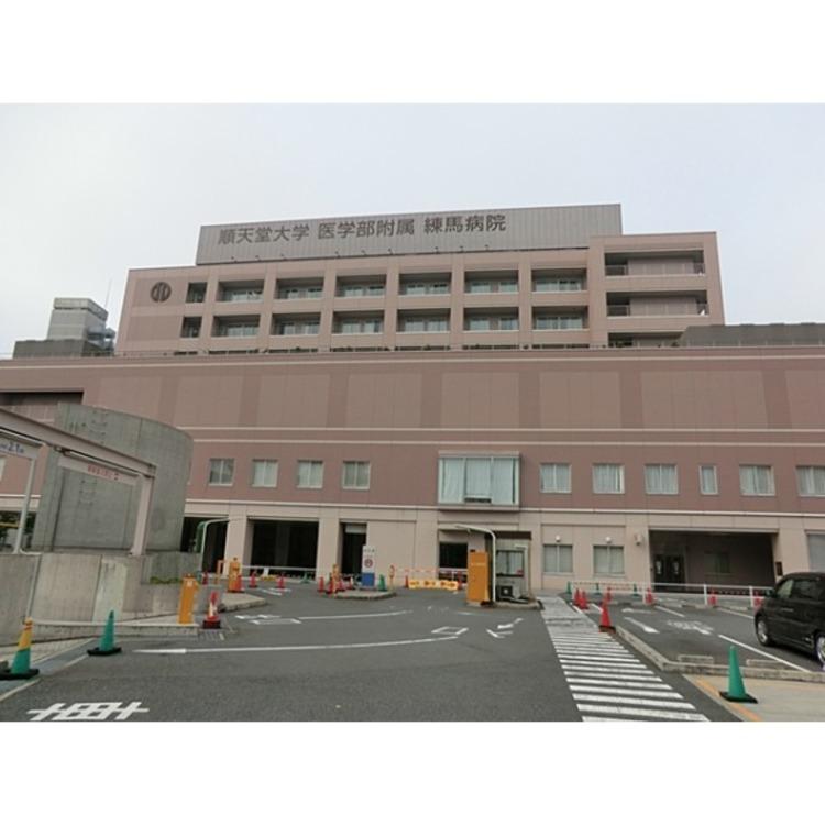 順天堂大学付属練馬病院(約830m)