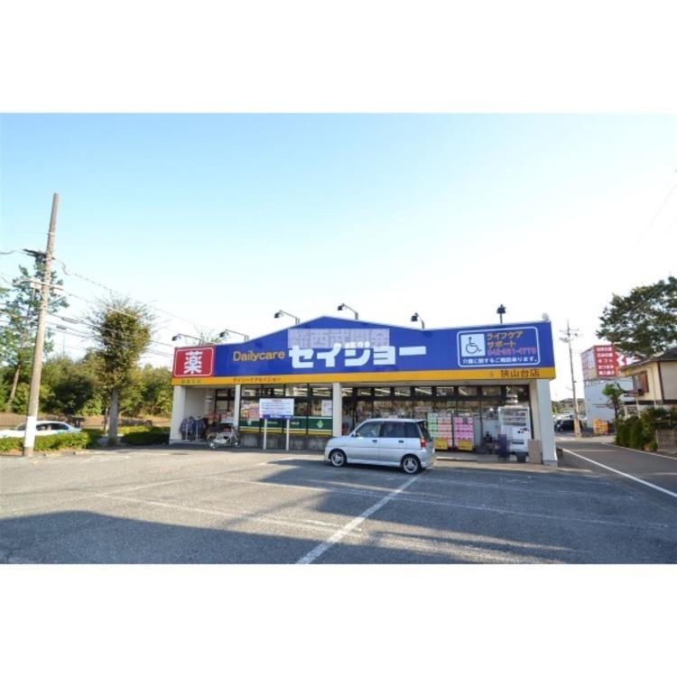 セイジョー狭山台店(約400m)
