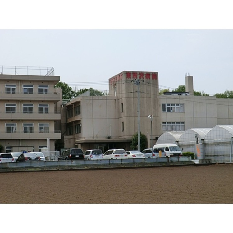 東光会東所沢病院(約1090m)