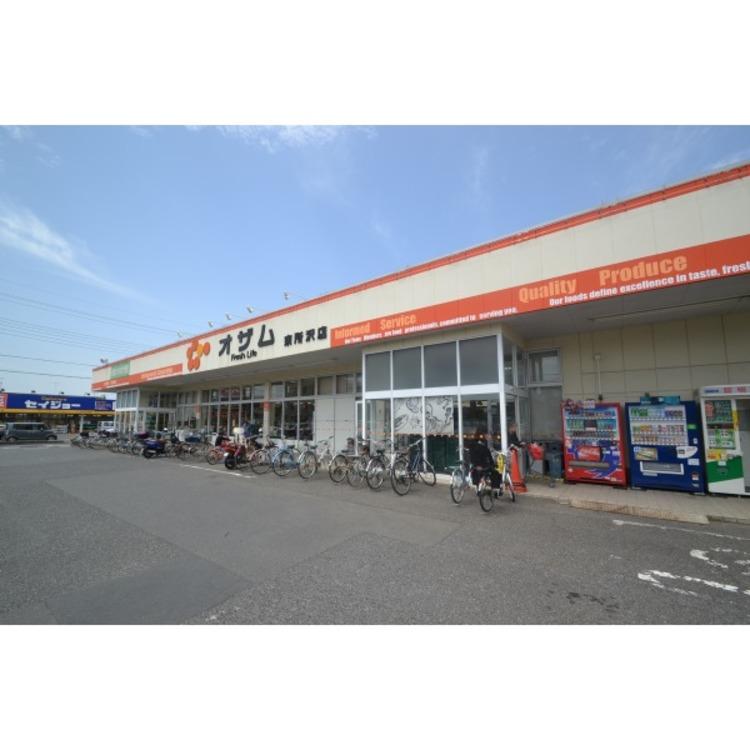 スーパーオザム東所沢店(約900m)