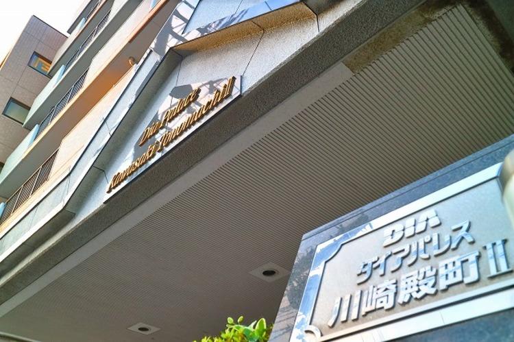 駅徒歩4分、角部屋の開放感♪ダイアパレス川崎殿町Ⅱ【renovation】(305)の物件画像