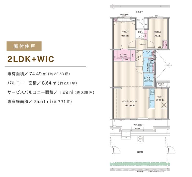 リノア柏 2658万円(2LDK)の間取り画像