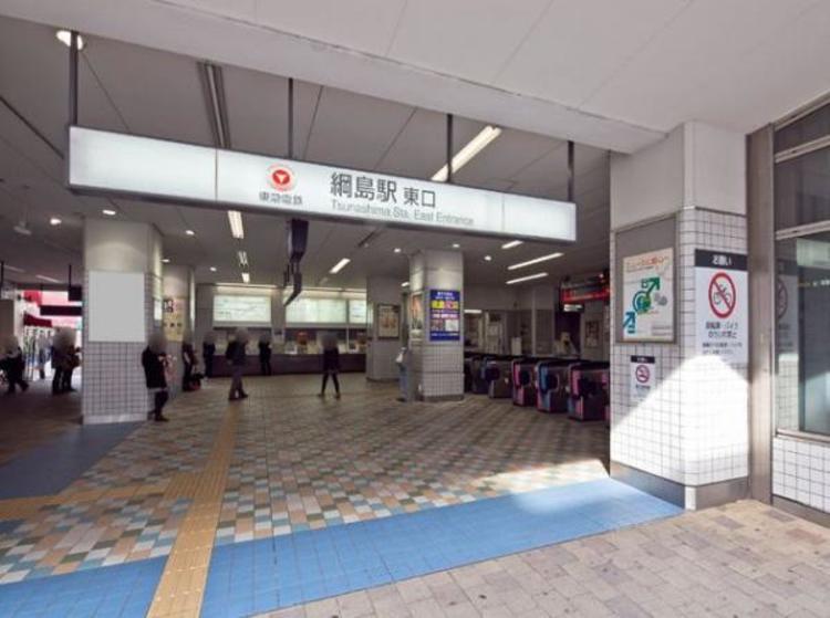 綱島駅まで徒歩12分