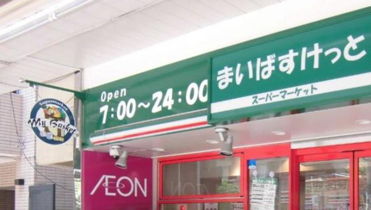 まいばすけっと綱島東店まで徒歩8分