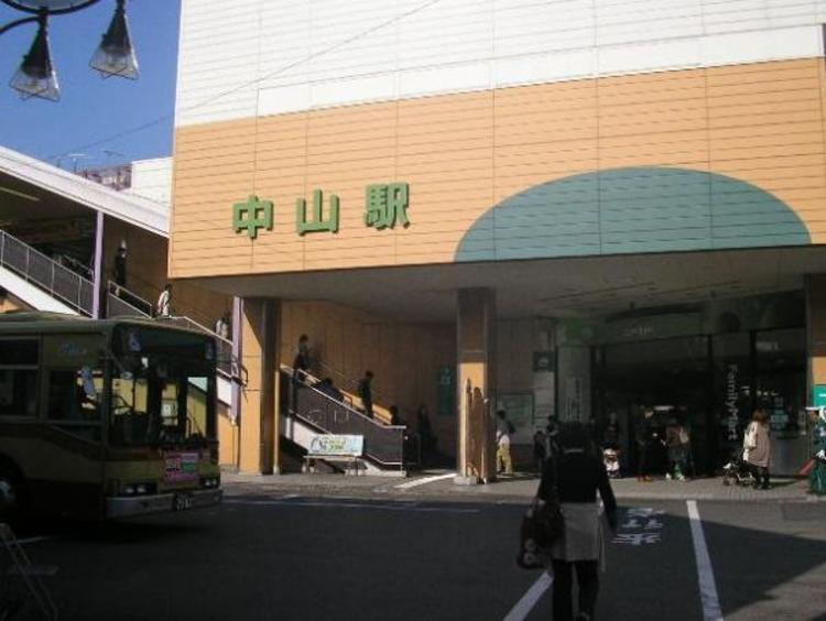 中山駅までバス15分バス停より徒歩1分